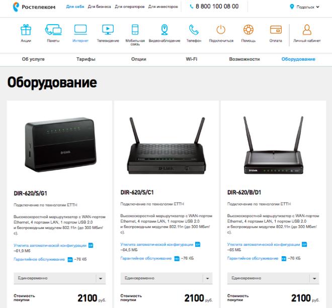 1-nastroyka-routera-rostelekom.png