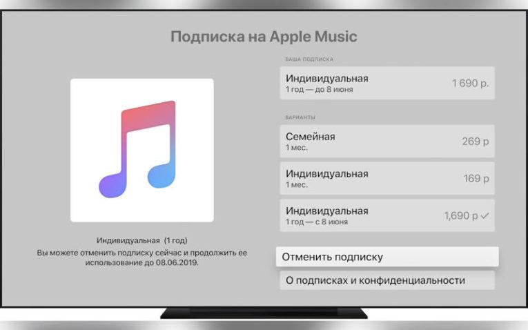 kak-otklyuchit-platnye-podpiski-na-iPhone-2-765x478.jpg