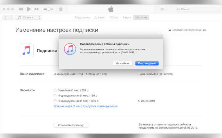 kak-otklyuchit-platnye-podpiski-na-iPhone-3-765x478.jpg