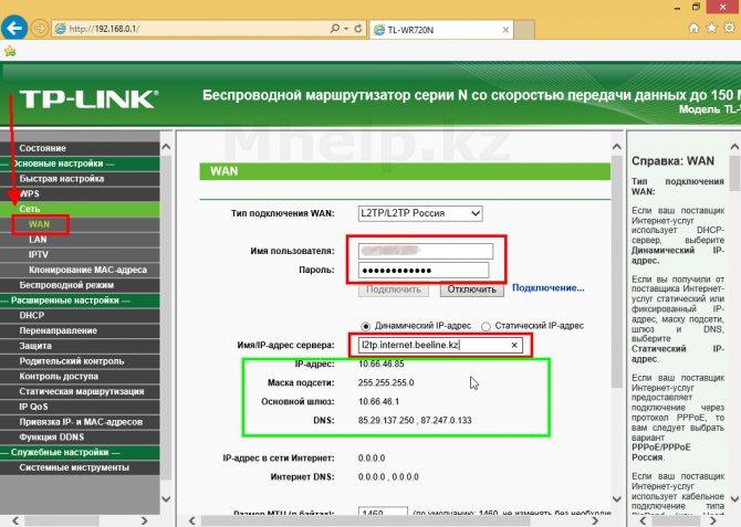 nastroyka-routera-tp-link-mhelp-kz-03.jpg