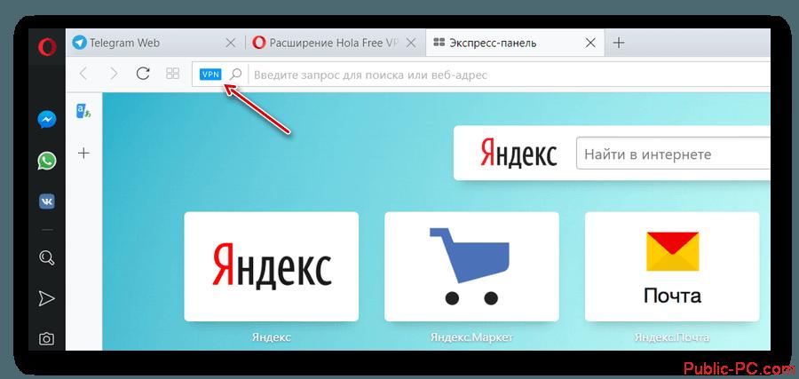 Kak-vkluchit-VPN-v-brauzere-Opera-1-1.png
