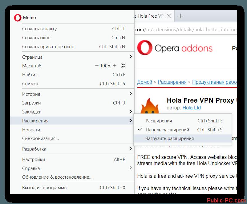 Kak-vkluchit-VPN-v-brauzere-Opera-10.png