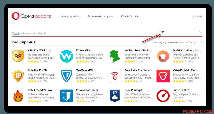 Kak-vkluchit-VPN-v-brauzere-Opera-11.png