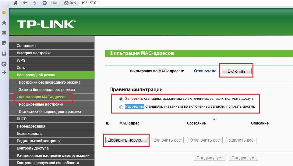 otklyuchenie-polzovatelya-ot-wifi-image5.jpg