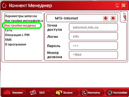 nastroi-ka-modema-mts-4g.png