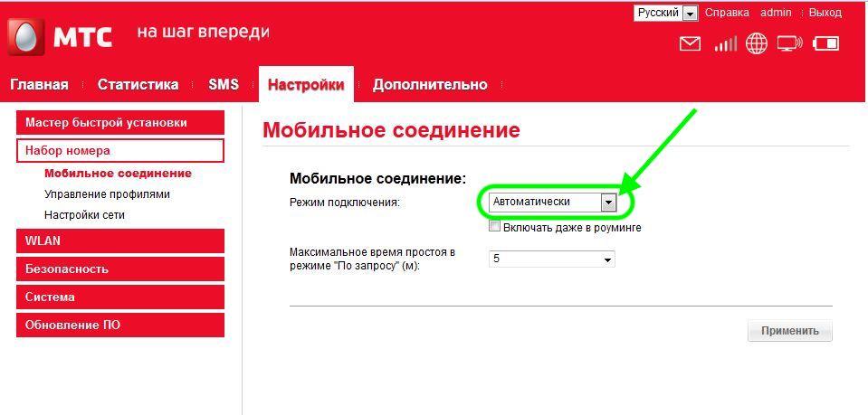 rezhim-podklyucheniya-mts.jpg
