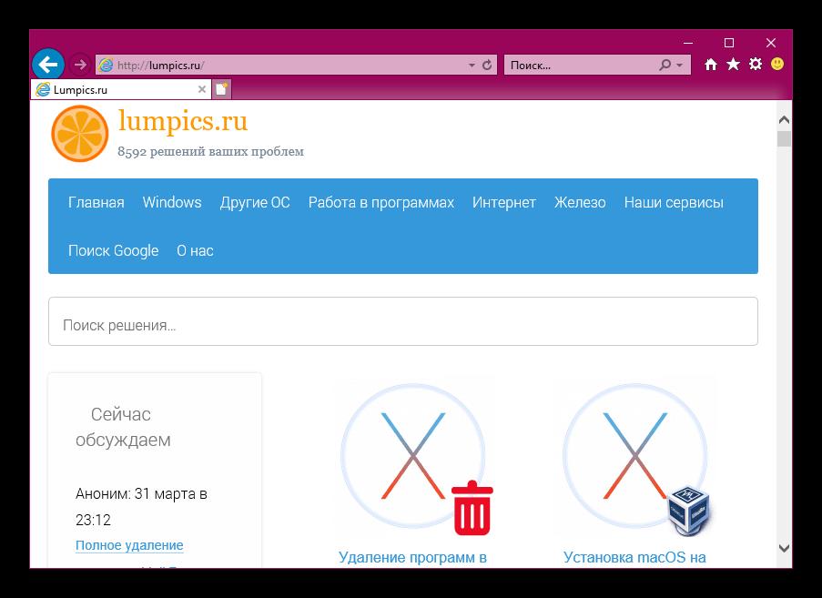 Vneshnij-vid-brauzera-Internet-Explorer.png