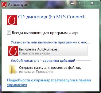 Screenshot 1 - Как использовать 3G модем МТС с любой сим-картой?