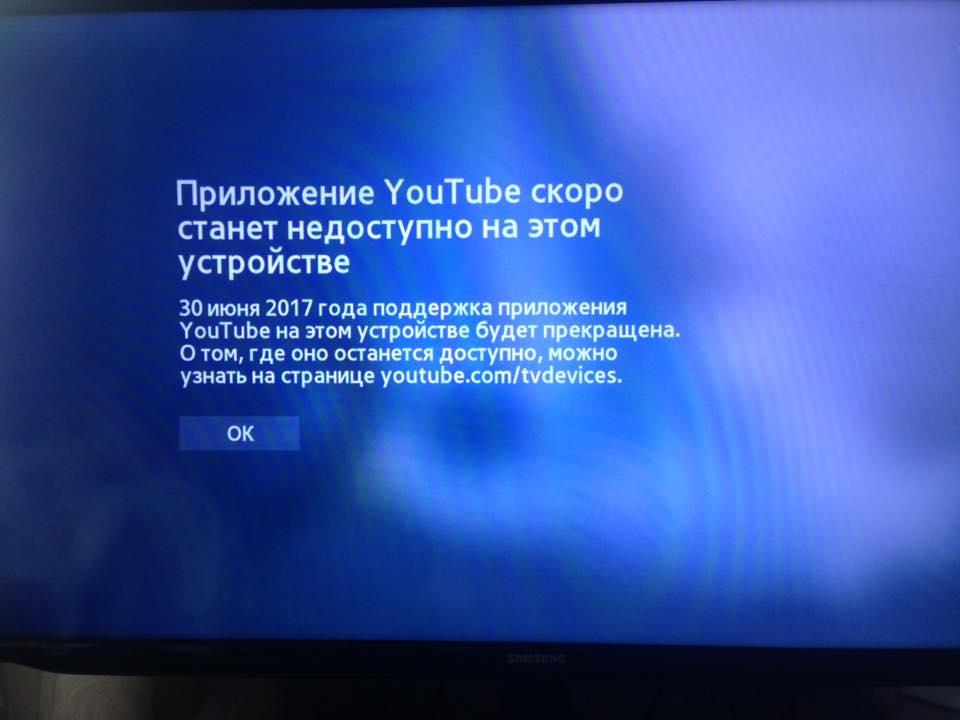 no-youtube-2012-smart-tv.jpg