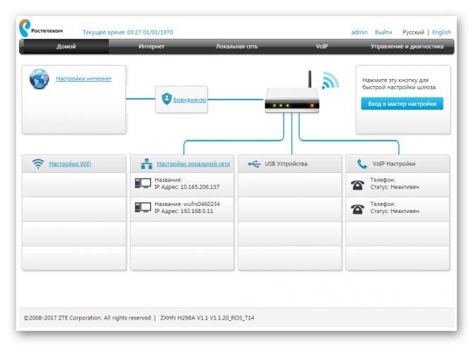 uspeshnaya-avtorizaciya-v-veb-interfejse-routera-zte-pod-rostelekom.jpg