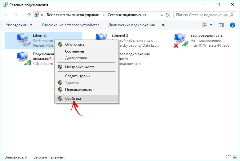 свойства-сетевого-подключения-windows.png