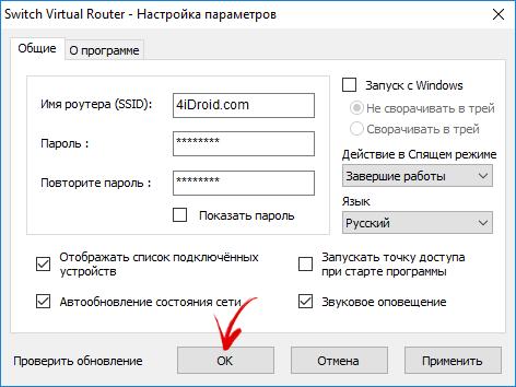 switch-virtual-router-настройка-параметров.png
