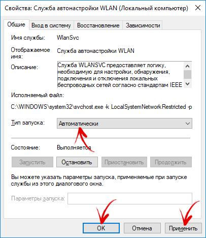 свойства-службы-автонастройки-wlan-локальный-компьютер.png