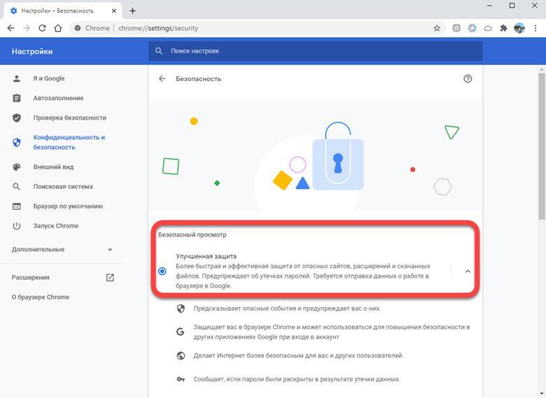 Безопасный-поиск-в-Google-Chrome.jpg