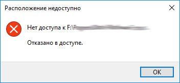 folder-access-denied.jpg
