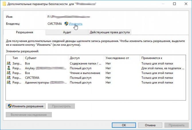 change-folder-owner.jpg