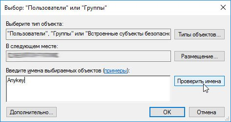 check-windows-user.jpg