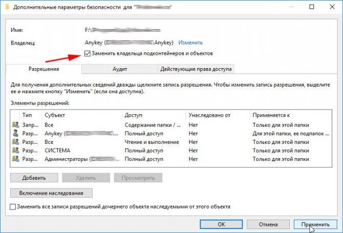 replace-inner-folders-and-files-owner.jpg
