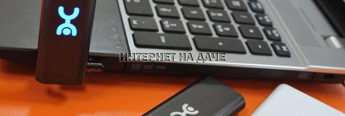 kak-podklyuchit-modem-jota-k-routeru-ili-kompyuteru-foto.jpg