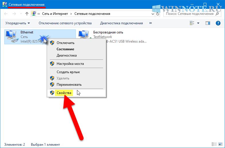 1557242956_set_automatically_ip_address_windows_9.png