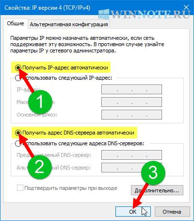 1557242986_set_automatically_ip_address_windows_11.png