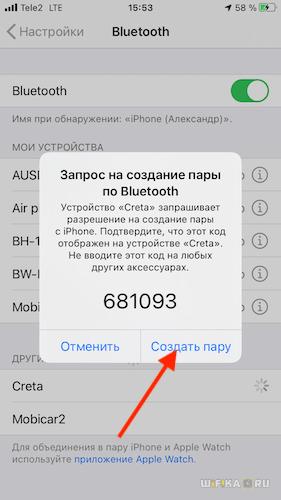 2-kod-podklyucheniya-k-magnitole-min.png