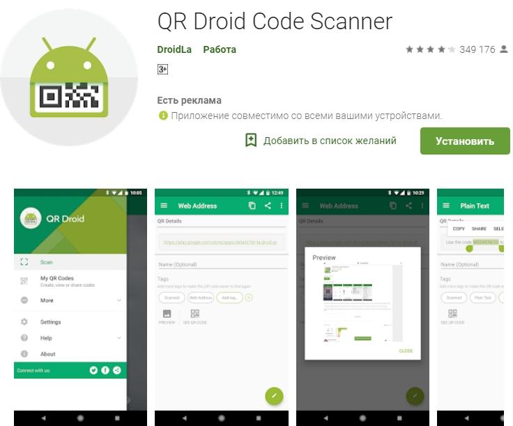 QR-Droid-Code-Scanner.jpg