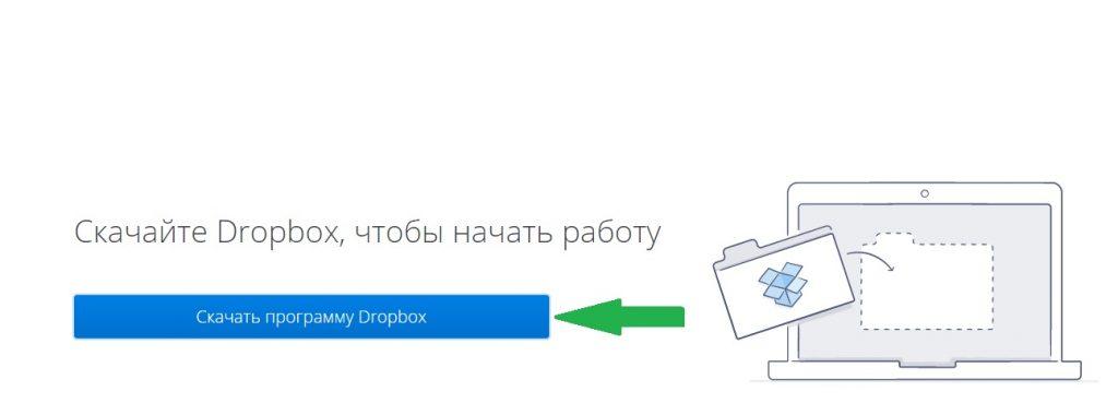 skachat-klient-oblachnogo-hranilisha-dannyh-1024x369.jpg