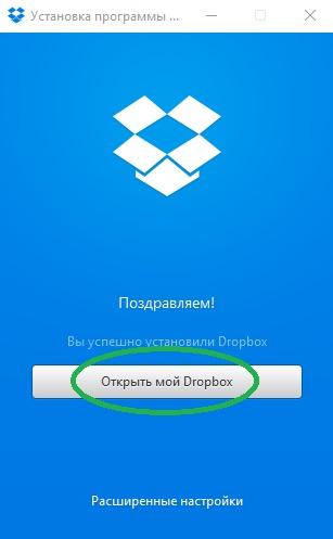 dropbox-ustanovlen.jpg