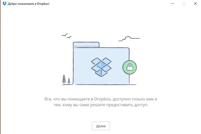 privetstvie-dropbox.jpg