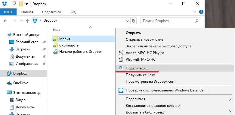 podelitsya-papkoy-v-dropbox-s-drugom.jpg