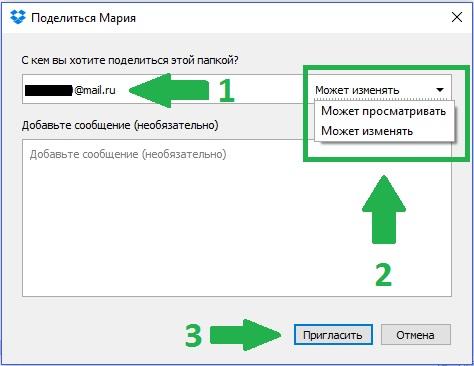 podelitsya-papkoy-v-dropbox-s-drugom-2.jpg