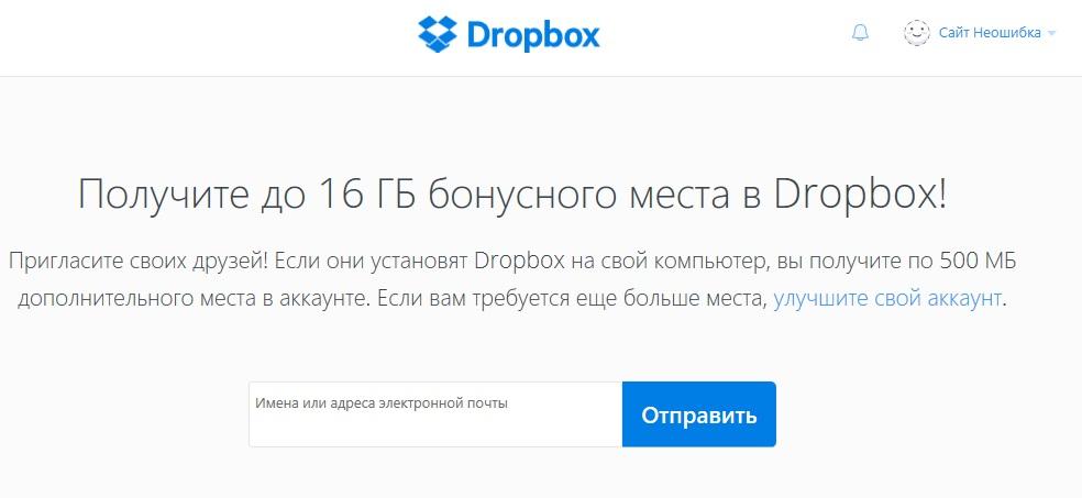 priglasit-druga-v-dropbox.jpg
