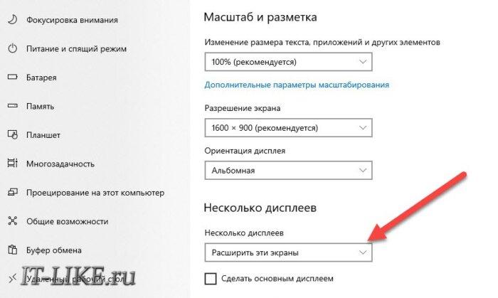 neskolko-displeev-v-windows-10-700x419.jpg