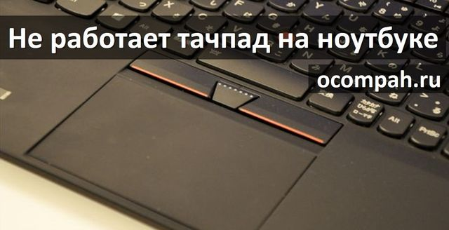 pochemu-ne-rabotaet-tachpad-i-klaviatura-na-noutbuke-ocompah.ru-00.jpg