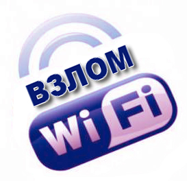 vzlom-wi-fi.jpg
