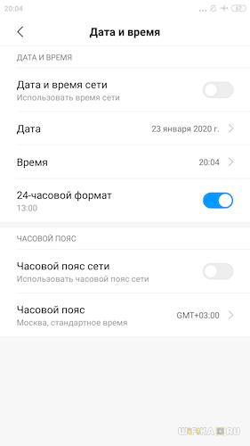 ozhidanie-seti-wifi-min.png