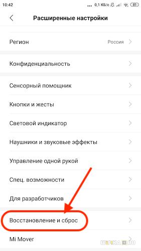 sbros-nastroek-android-min.png