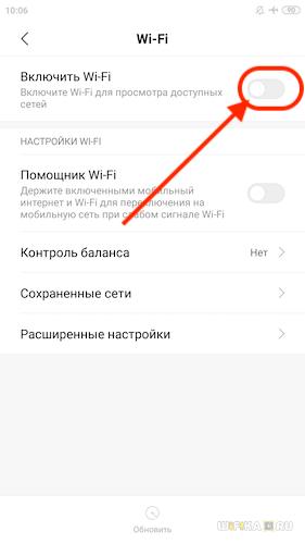 otklyuchit-wifi-min.png