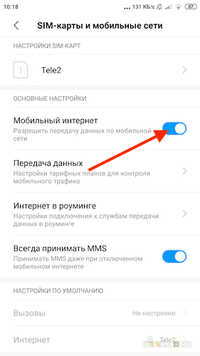 mobilnyi-internet-min.png