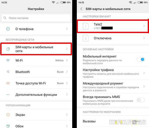 nastroyka-mobilno-tochki-dostupa-tele2.png
