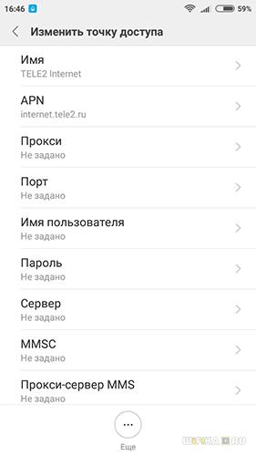 nastroyki-interneta-dlya-operatorov.png
