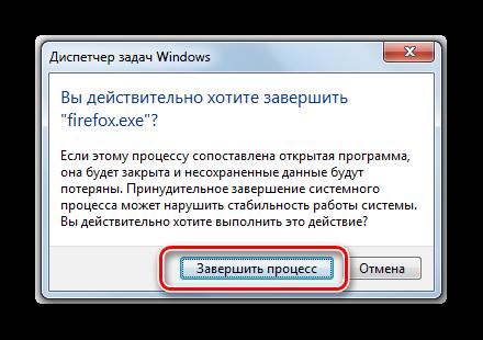 Podtverzhdenie-zaversheniya-protsessa-v-dialogovom-okne-v-Windows-7.png