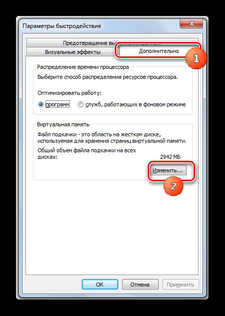 Perehod-k-izmeneniyu-razmera-fayla-podkachki-vo-vkladke-Dopolnitelno-v-okne-Parametryi-byistrodeystviya-v-Windows-7.png