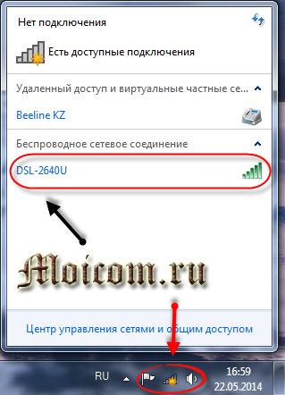 Noutbuk-ne-vidit-wi-fi-vybor-besprovodnoj-seti.jpg