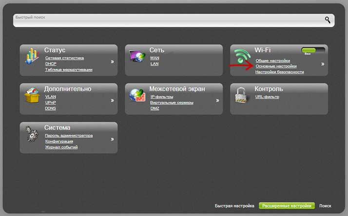 d-link-basic-wifi-settings.jpg