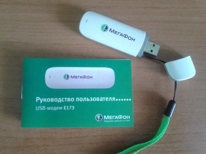 skorost-interneta-megafon-na-modeme.jpg