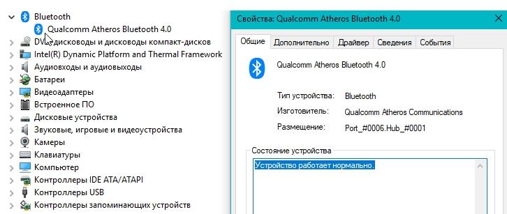 bluetooth-v-dispetcher-ustroystv.jpg