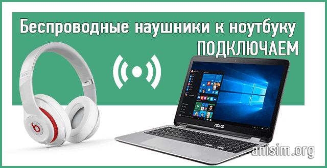 kak-podklyuchit-besprovodnye-naushniki-k-noutbuku.png