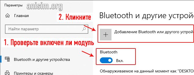 kak-podklyuchit-besprovodnye-naushniki-k-noutbuku-2.png